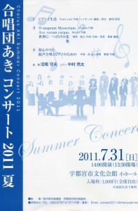 2011concert_leaflet
