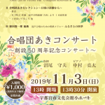 あき【春第2弾】