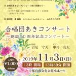あき【春第一弾】